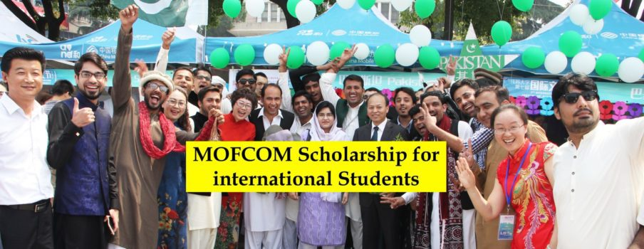 Ministry of Commerce of People's Republic of China (MOFCOM) Scholarship