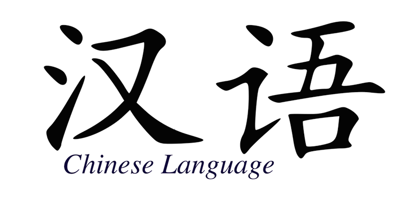 JAMB Subject Combination for Chinese Studies